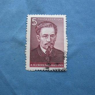 СССР 1985 Свердлов