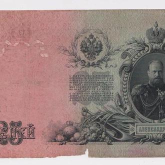 25 руб. = 1909 г. = ШИПОВ - МЕТЦ = РОССИЯ = серия ЕО #