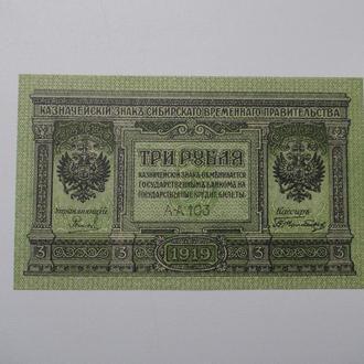 3 рубля 1919г. временное Сибирское правительство