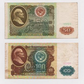 50 и 100 руб. = 1991 г. = СССР =