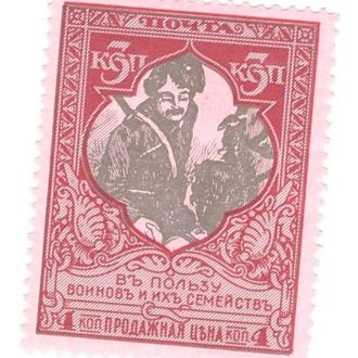 1914 г. Россия В пользу воинов и их семей СК 127 зуб11 1/2 *