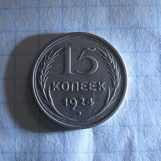 15 копеек 1924 год СССР серебро Отличное состояние!