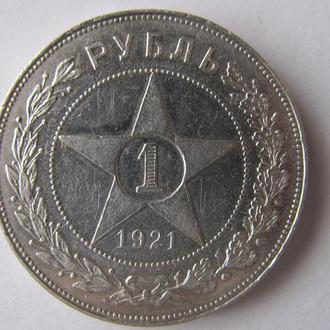 Монета Рубль 1921 г.