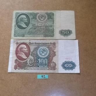 Рубли СССР    (№92)