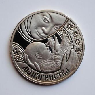 Беларусь 1 рубль 2011 г., PROOF, 'Семейные традиции славян - Материнство'