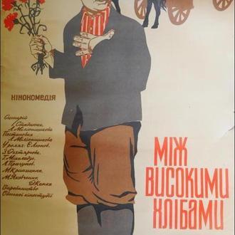 Плакат художник Лящук