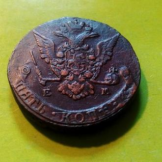 Россия 5 копеек 1775 год ЕМ Красавец. (3-1-3). Еще 100 лотов!