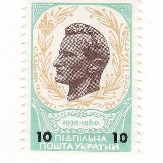 Чупринка 1950-1960 10 шагов Підп. пошта України. ППУ зелена