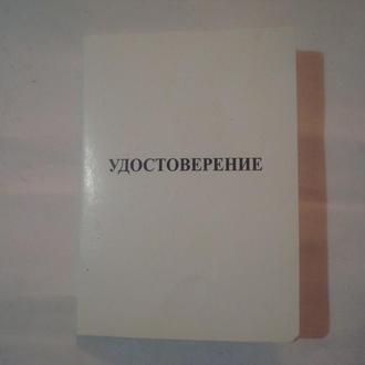 """Удостоверение """"90 лет ВЧК КГБ"""""""