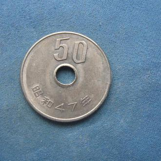 Япония 50 иен 1972 год