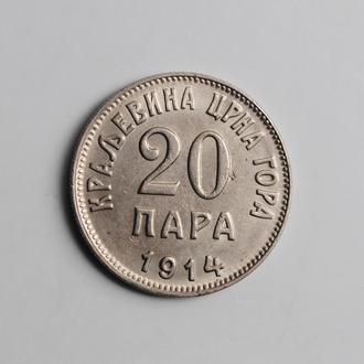 """Черногория 20 пара 1914 г., UNC, """"Король Никола I (1906 - 1918)"""""""