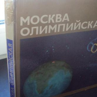 Москва олимпийская. Москва 1976г.