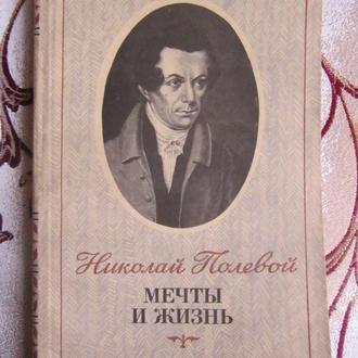Мечты и жизнь, Николай Полевой
