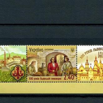Украина**. 300 років Львівський пивоварни. 2015