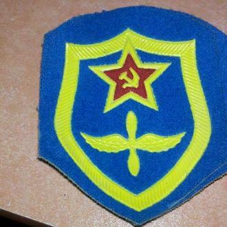 шеврон военно-воздушные силы ВВС СССР.