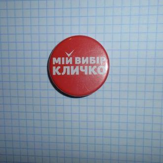 Мий выбир Кличко