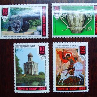 CCCР.1978г. Шедевры древнерусской культуры. Полная серия. MNH