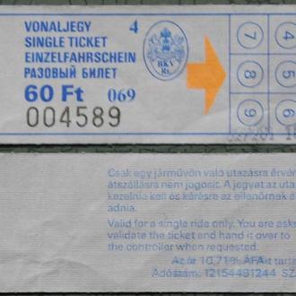 Талон Билет Венгрия #5