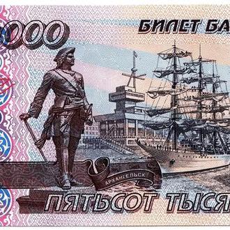 Качественная Бона КОПИЯ c В/З  500000 рублей 1995 (Аукцион)