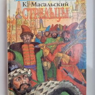 Стрельцы - Константин Масальский -