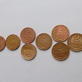 2 копейки СССР 1968.1970,1980,1982,1983,1984,1988,1990.= 14 штук.