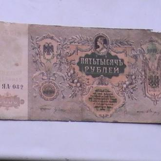5000 Рублей 1919 г ЯА - 082 Ростов на Дону Россия