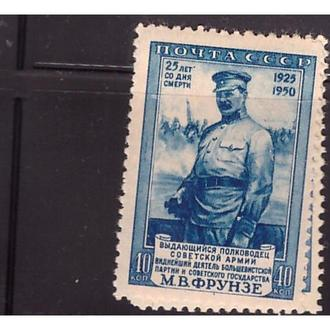 1950  ФРУНЗЕ  MNH