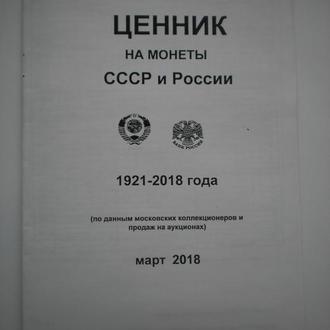 Ценник. Брошюрка. Каталог-ценник на монеты СССР и России 1921-2018 года. Март 2018 года.