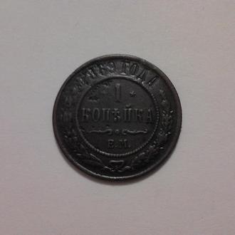 1 копейка 1869 ЕМ