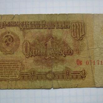 СССР. 1 рубль 1961 года.