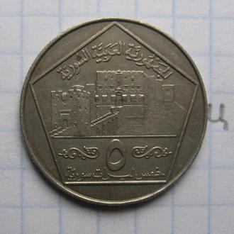 СИРИЯ. 5 фунтов 1996 г.  (КРЕПОСТЬ).