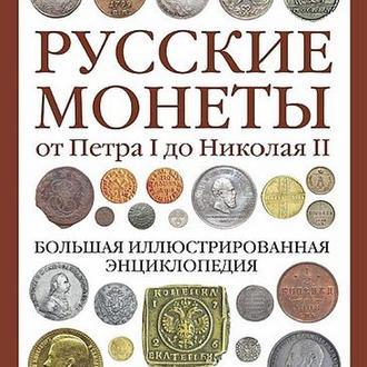 Русские монеты от Петра до Николая II - на CD