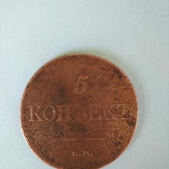 5 копеек 1832 ЕМ