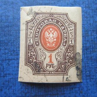 марка Россия стандарт 1 руб без зубцов №1