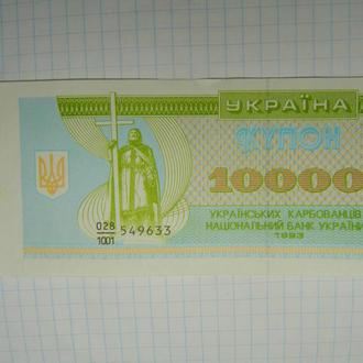 10000 карбованцев