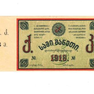 3 руб Грузия К 1918 г  Пресс Unc