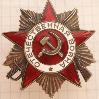 Орден отечественной войны 2-й степени. № 6239062