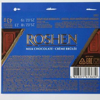 "Обёртка от батончика ""ROSHEN Milk chocolate Creme Brulee "" 43г (ПАТ ""ВКФ"", Винница, Украина, 2018)"