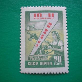 СССР. 1959 Семилетний план  MNH