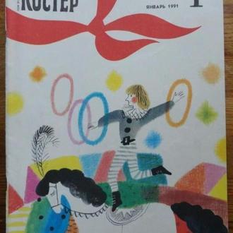 Журнал Костёр №1 январь 1991 год, СССР