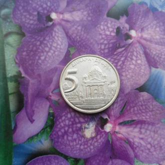 Югославия 5динар 2002г