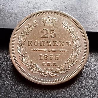 MN Россия 25 копеек 1855 г., серебро, СПБ-НІ, оригинал, из коллекции