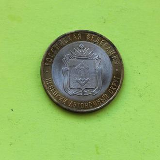 Россия,10 рублей 2010 Ненецкий автономный округ СПМД