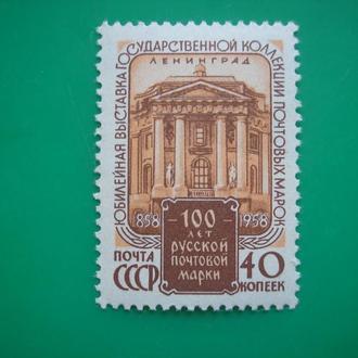 СССР 1958  Выставка  MNH