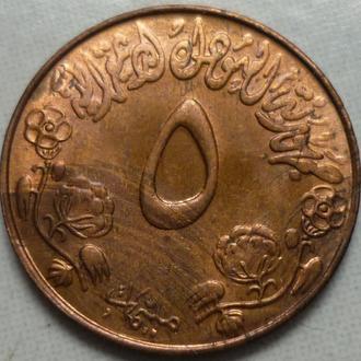 Судан 5 миллимов 1972 ФАО состояние