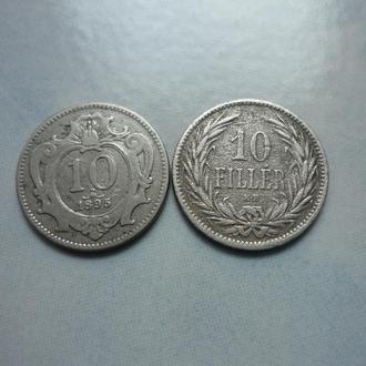 Австро-Венгрия 10 геллеров 1895 и 10 филлеров 1894 одним лотом