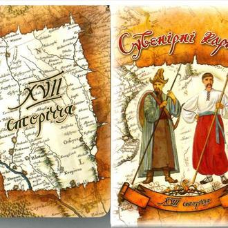 Карты игральные сувенирные коллекционные Прикарпатской фабрики карт! 17-е столетие! 17-е сторіччя!
