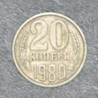 Монета СССР 20 копеек 1980 год