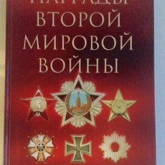 Книга. Награды Второй Мировой войны.  Москва, 2011 г.