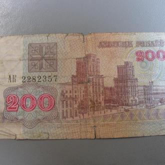 200 Рублів Білорусь 200 Рублей Беларусь 1992